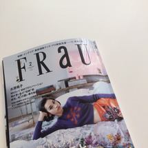 「FRaU2月号」本…
