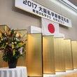 2017大阪私学新春…