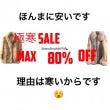MAX80%OFF!…