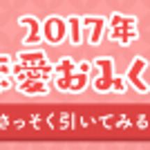 おみくじ企画第2弾!…