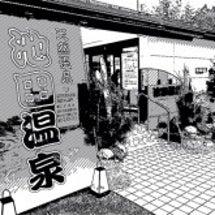 精神的ストレス→温泉…