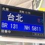 こちら台北です♪