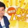 ニッポン放送「垣花正…