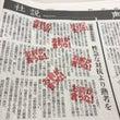 朝日新聞社説に、、、…
