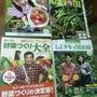 野菜栽培リクエスト