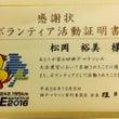 神戸マラソンのボラン…