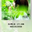 花の雫と泪  解説(…