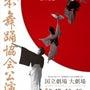 日本舞踊協会