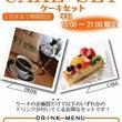 【青山本店】ケーキセ…
