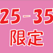 第572回【25~3…
