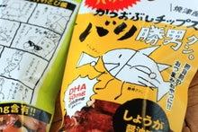 静岡土産 焼津土産 バリ勝男クン。 バリカツオ