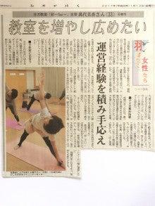 2017.1.13(金)石巻かほく掲載記事