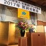 北海道トラック協会新…