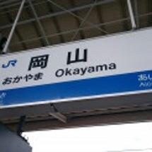岡山入り。