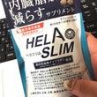 ヘラスリムで減らす脂…
