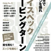 新作DVD【JOIN…