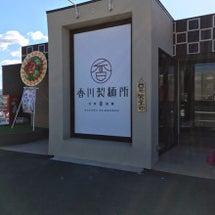 香川製麺所