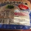 豆腐?そうめん?