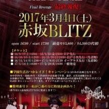 3/4赤坂BLITZ…