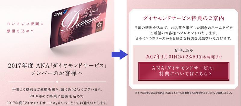 ana diamond member 2017 1