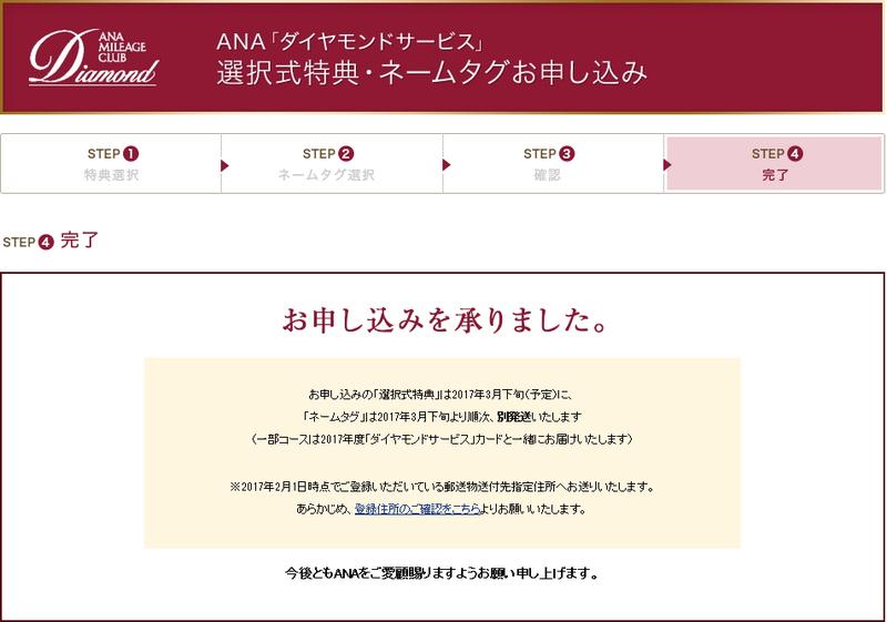 ana diamond member 2017 4