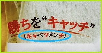 勝ちをキャッチ3.jpg