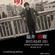 ◆ 福井 潤樹 ! …