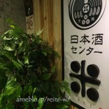 【関内】日本酒センタ…