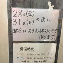 高田馬場「成蔵」その…