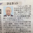 【ニュース】活躍する…