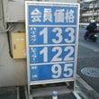 ガソリン値上がり