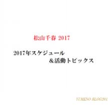 「松山千春 2017…