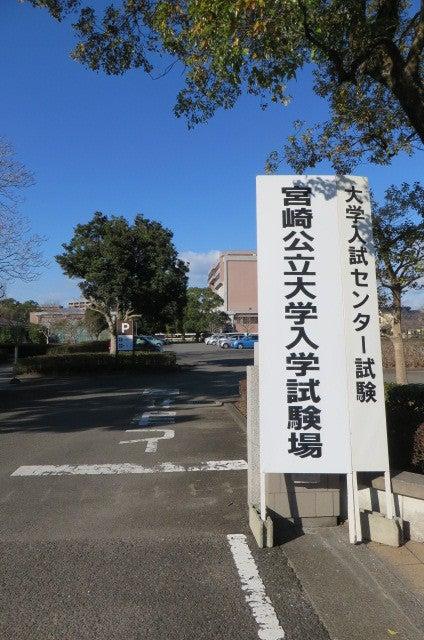 宮崎公立大学センター試験