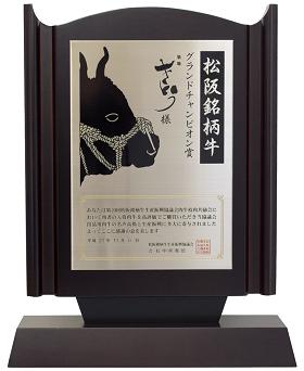 松阪銘柄牛グランドチャンピオン賞盾