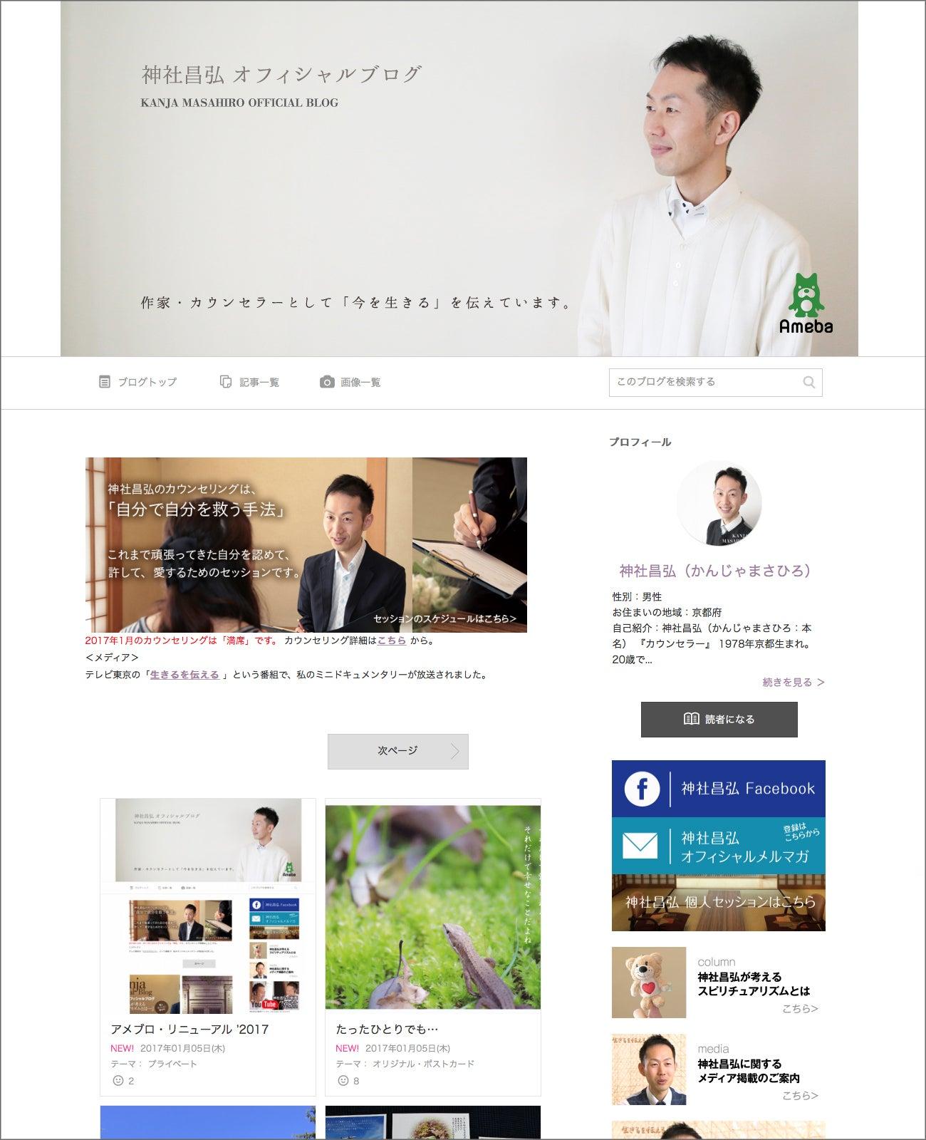 神社昌弘さまブログ