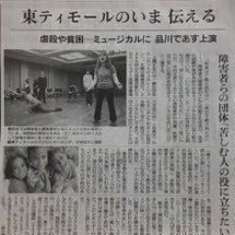 朝日新聞に掲載・明日…