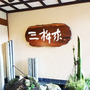 湯河原温泉 三桝屋
