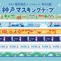 【新作】神戸マスキン…