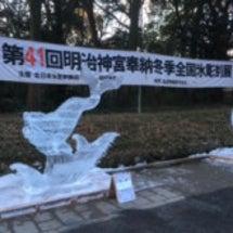 明治神宮氷彫刻展とフ…