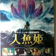 映画『人魚姫』を観賞…