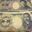 旧千円札、使う派?使…