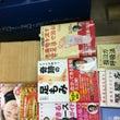 官足法の新刊!