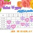 「Juliet」2チ…