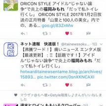 Yahoo!ニュース…
