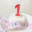 1歳のお誕生日 ケー…