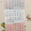 3ヶ月カレンダーで予…