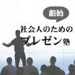 新メールセミナー(全…