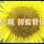 「嫌な女」DVD