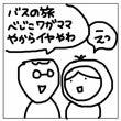 ◆べじこ路線バスの旅…