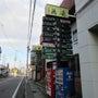 福島レポート〜料理居…